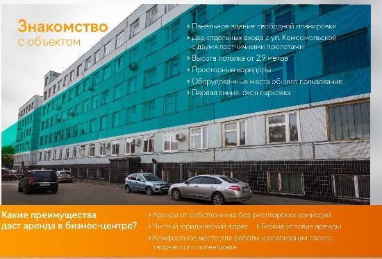 Продажа коммерческой недвижимости, 1500м <sup>2</sup>, г. Тольятти, Комсомольская  84А