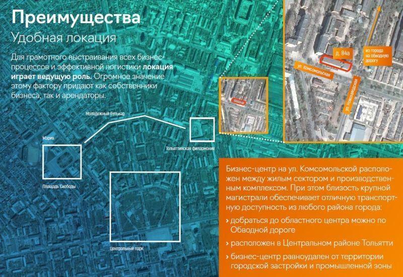 Аренда коммерческой недвижимости, 1500м <sup>2</sup>, г. Тольятти, Комсомольская  84А