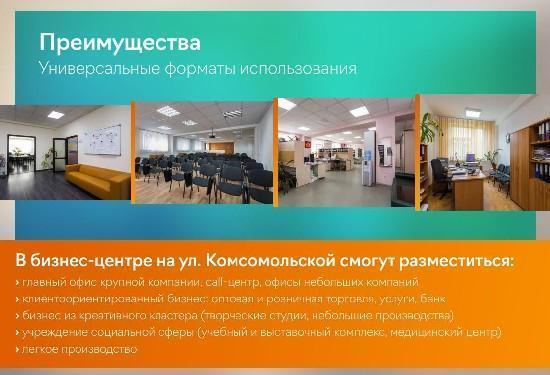 Аренда коммерческой недвижимости, 83м <sup>2</sup>, г. Тольятти, Комсомольская  84А