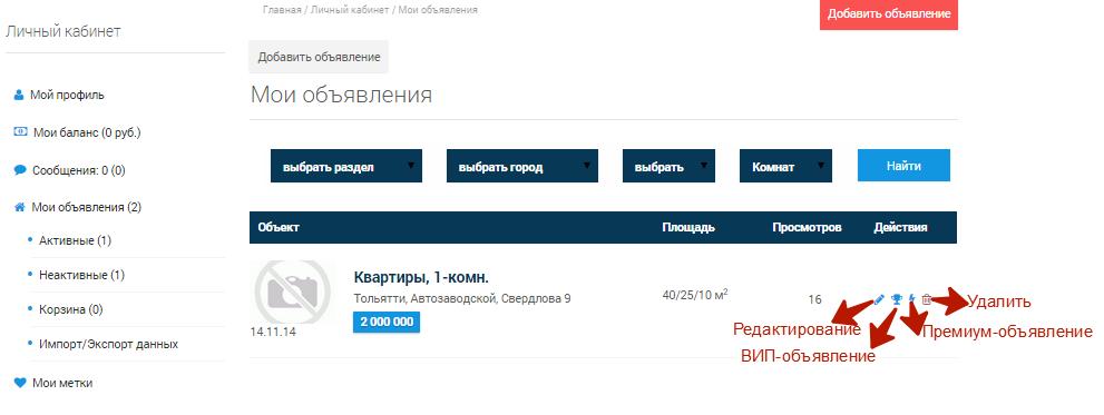 Как удалить объявление на сландо сызрань хонда срв б/у продажа в москве частные объявления