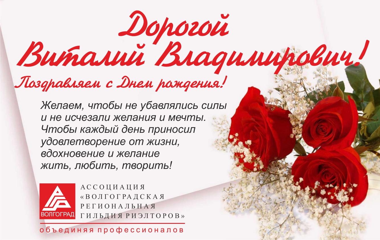 Днем, поздравление с днем рождения виталию открытка