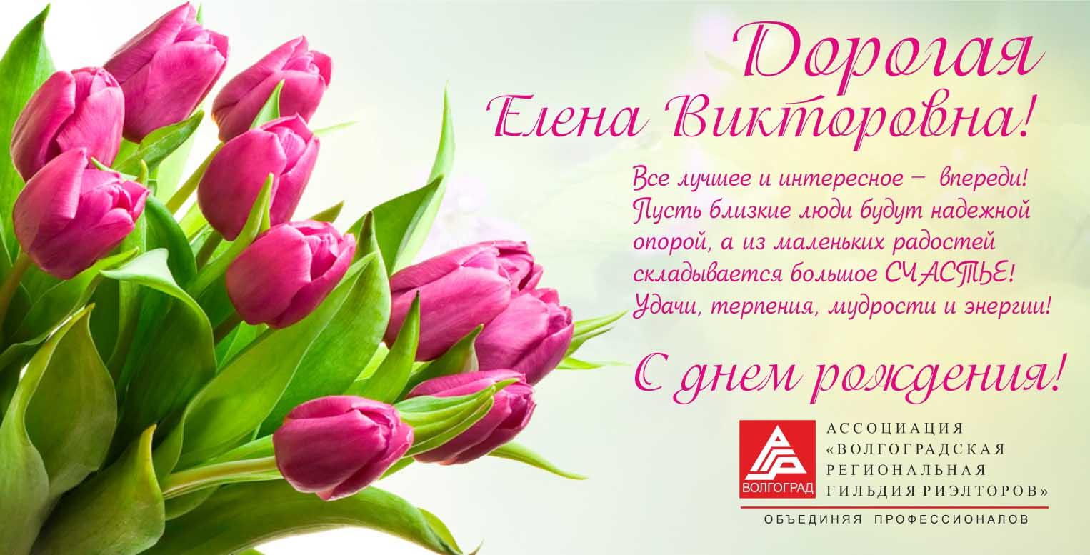 Елена викторовна с днем рождения открытки, новогодние
