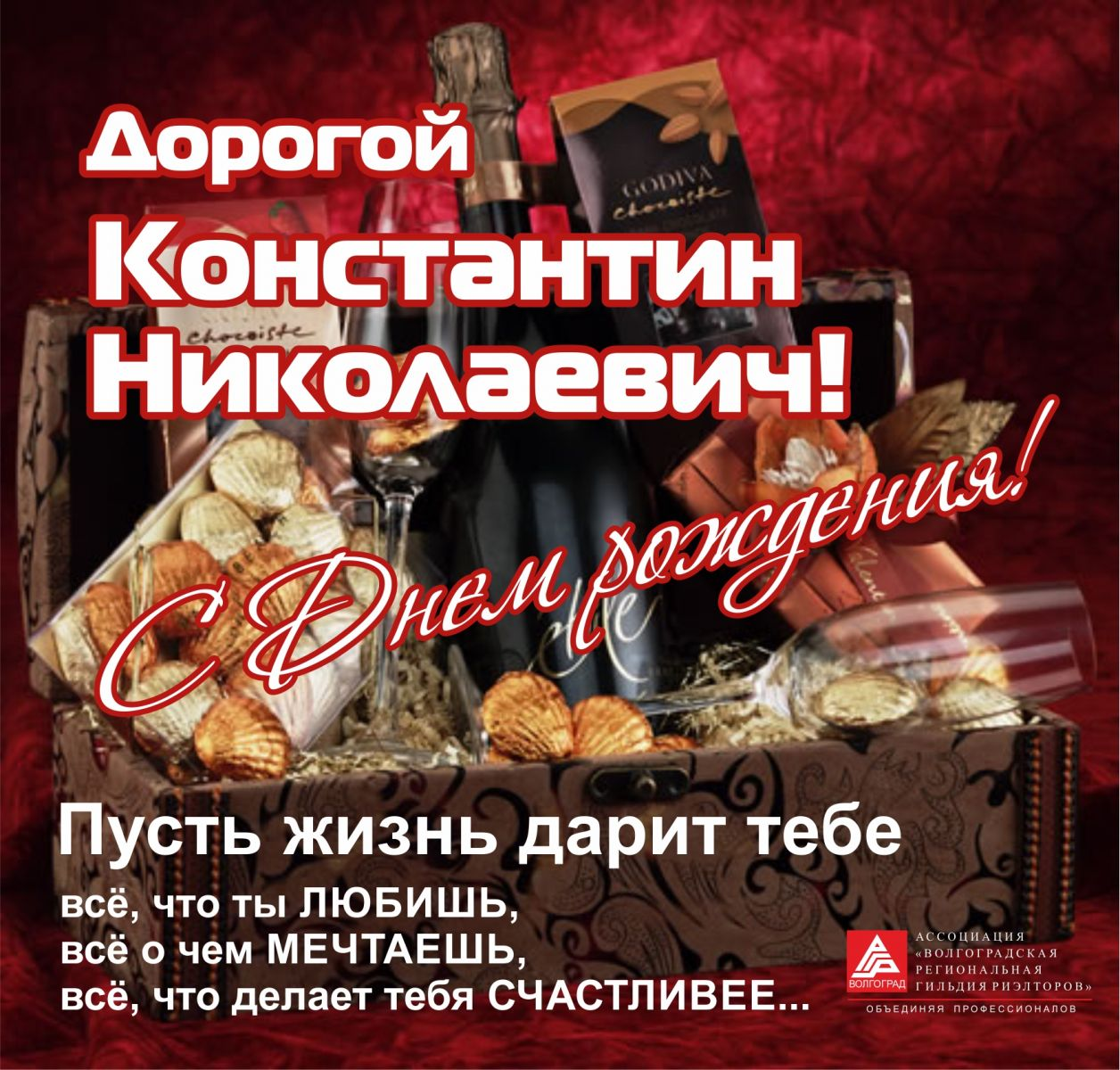 Открытки с днем рождения константин николаевич, черноморском флоте черные