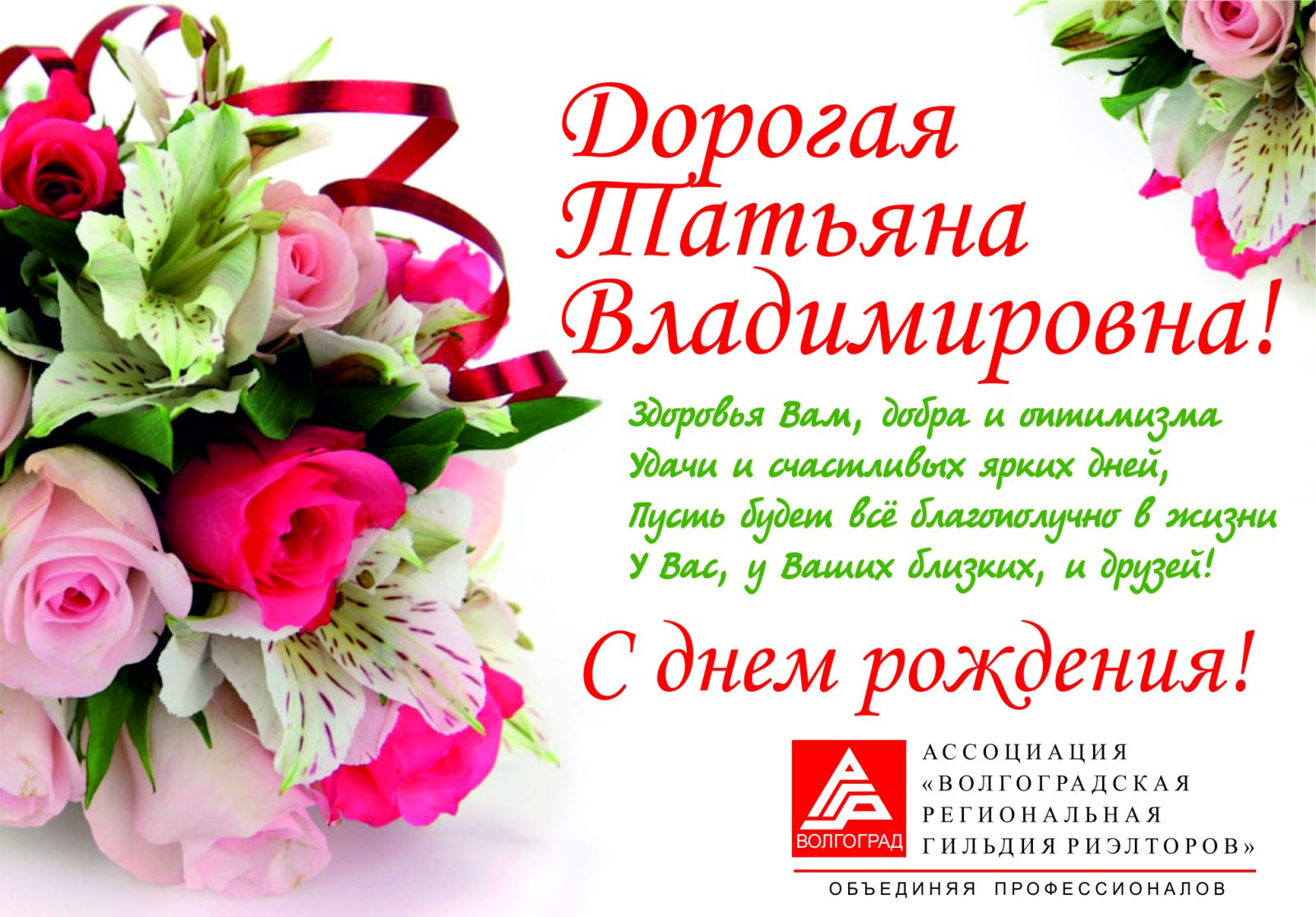 Поздравления с днем рождения татьяне владимировне учительнице