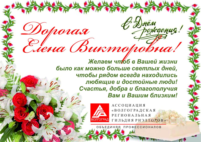 Валентинки для, елена викторовна с днем рождения открытки